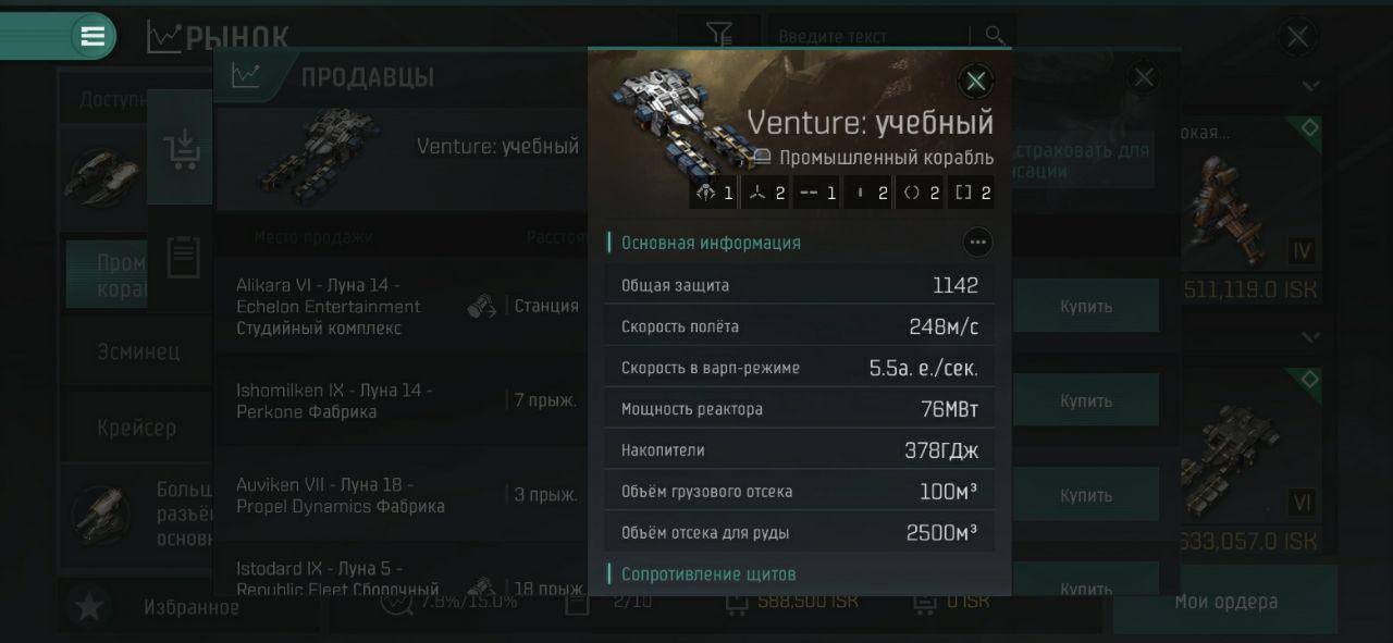 Характеристики корабля Venture в EVE echoes