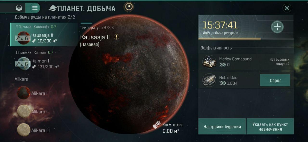 Планетарная добыча в EVE echoes